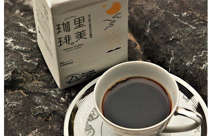 購入すると自然を守る活動に貢献できる!?里美の水を使った後味すっきりコーヒー!