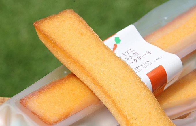 新潟津南町特産の甘いにんじんを使った!「雪下人参スティックケーキ」