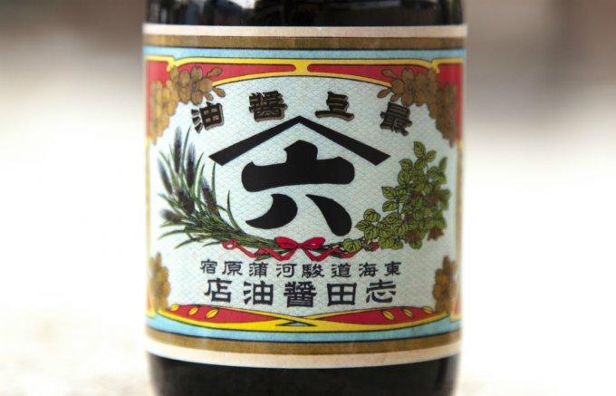 江戸時代の醤油を復刻 - 志田醤油
