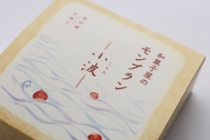 """""""和""""ならではの繊細な仕上がり!『鎌倉五郎本店』の「和菓子屋のモンブラン 小波」"""