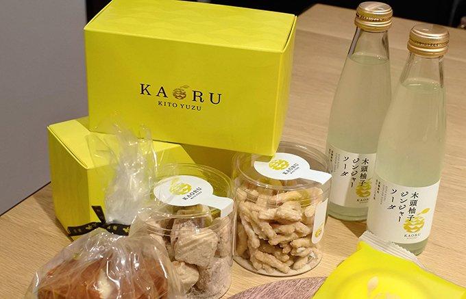 ブームの予感!?一陽来復、冬の運気アップに!KAORUの「木頭柚子スイーツ」