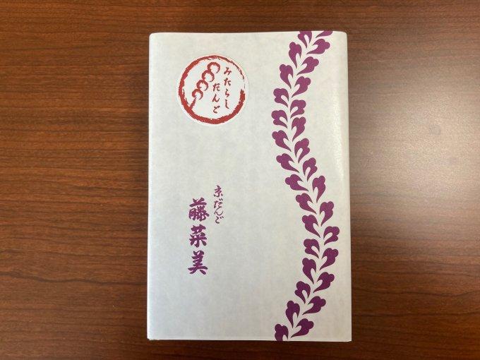 京都の藤菜美のキュートなみたらし団子
