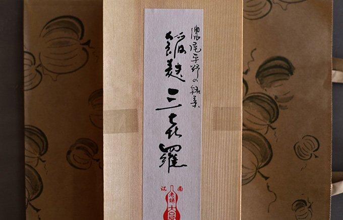 老舗大口屋の尾張地方を代表する銘菓生麩まんじゅう「餡麩三喜羅(あんぷさんきら)」
