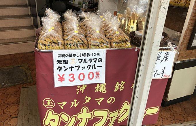 原材料は黒糖、小麦粉、卵のみ。自然のまま味の沖縄のおやつ「タンナファクルー」