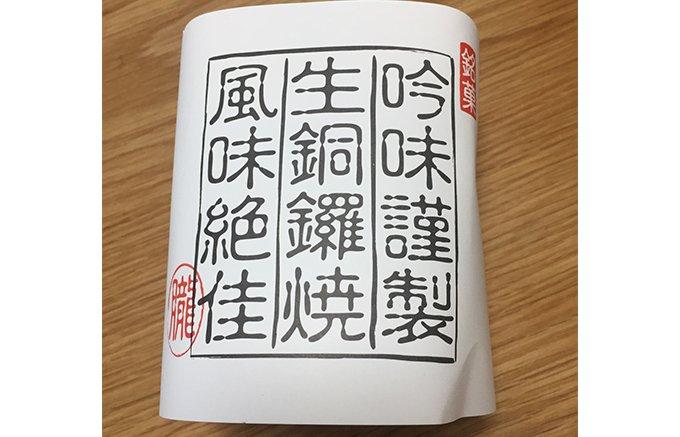 毎日行列のどら焼きの王様!京都発「朧八瑞雲堂」のクリームたっぷり「生どら焼き」