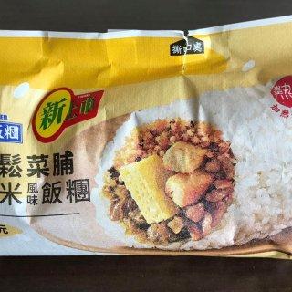 1つ食べたら大満足!台湾スタイルの絶品おにぎり