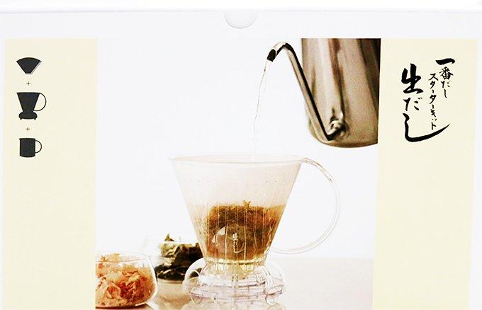コーヒーをいれるように本格的なだしが引ける優れもの!「幸せをよぶおだし」