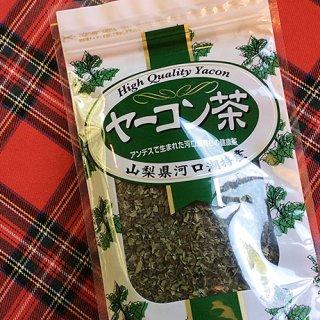 長寿地帯アンデスが原産のダイエットにも注目のヤーコン茶