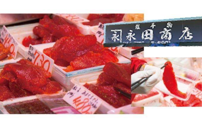 『永田商店』で手に入る、青森から直送されたぎっしりのたらこ切子と筋子!