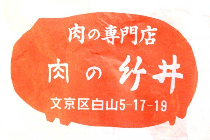 【文京区・白山】岸家御用達!「肉の竹井」絶品ローストビーフ