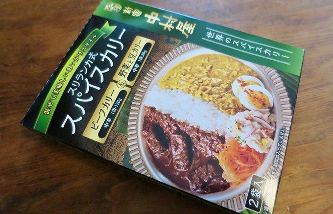 1箱で2種類を満喫!新宿中村屋の90年の歴史から生まれた「スリランカカレー」