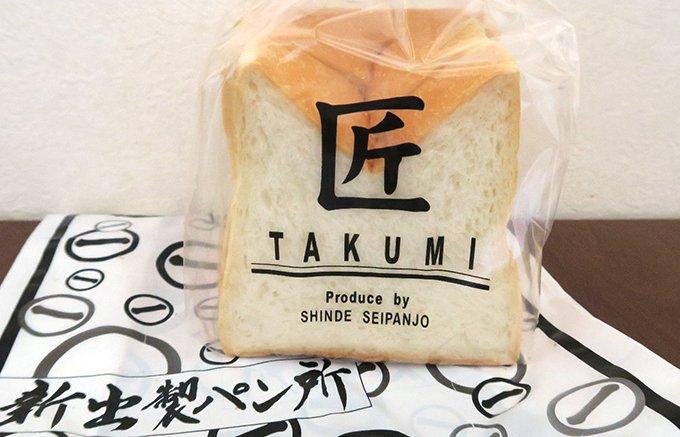 まるでシルクのような~売り切れ必至の匠食パン!これを食べたら他のは食べられない