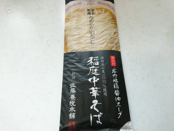 佐藤養悦「稲庭中華そば」はさっぱりした比内地鶏スープ使った絶品ののど越し