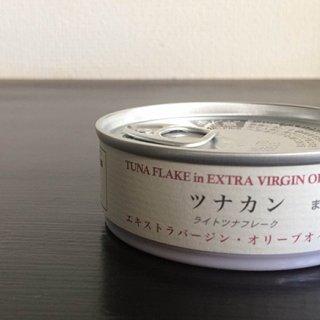 気軽に使えるEVオリーブオイルのフレッシュ高級ツナ缶