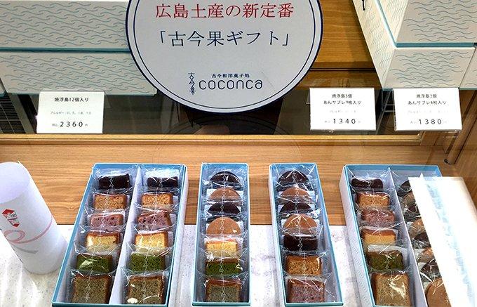 もみじ饅頭に代わる新スイーツ登場!宮島の老舗が手掛けた「古今果」あんサブレに注目