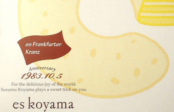 ほんわりとした口溶けと香ばしいピーナッツ風味に驚愕!「フランクフルタークランツ」