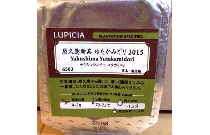 【LUPICA2015新茶】世界遺産・屋久島で取れた気品漂う新茶が美味!