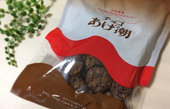 浜松の人気土産が期間限定の味で登場!ちょっぴり大人な「チョコあげ潮」