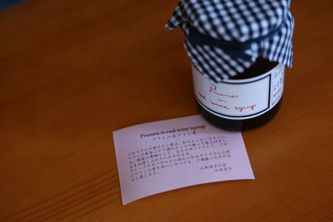 上品な大人への手土産にぴったり!赤ワインの酸味とシロップの甘みが凝縮した大人の味