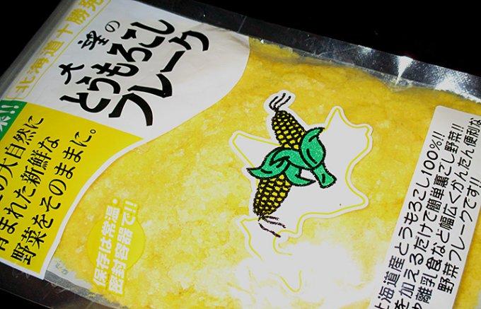ちょっと驚くおいしさ!北海道産、甘く粉雪のようなモロコシフレーク