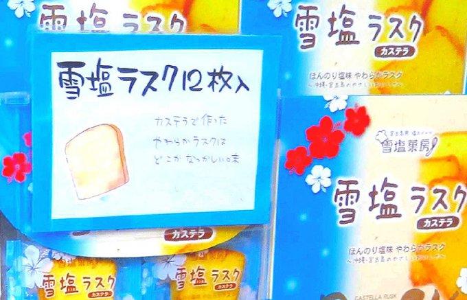 塩と甘みが絶妙!宮古島の雪塩を用いた「雪塩ラスク」
