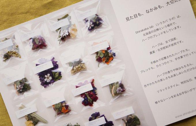 様々なシーンを彩る『Shirakaba lab(シラカバ ラボ)』のハーブティー