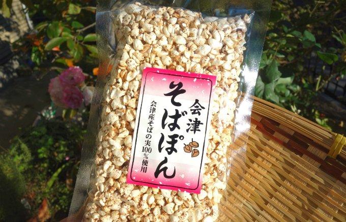 ぽん菓子が、なんと蕎麦の実で! 福島は会津の「そばぽん」