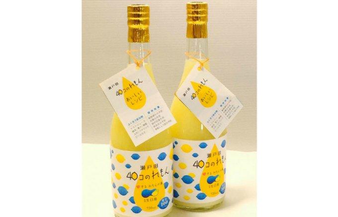 希少な国産レモン40個をぎゅっと絞った果汁は、まさにホンモノを感じさせる品質