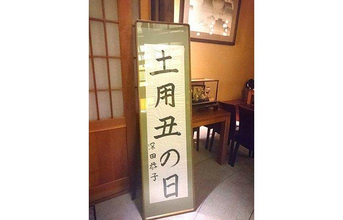 大物芸能人もこぞって訪れる鰻の名店!宮崎の大森淡水「鰻楽」