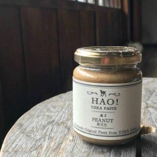 吸い付くほど濃厚な、五島列島 小値賀島のピーナッツ「HAO!ピーナッツペースト」