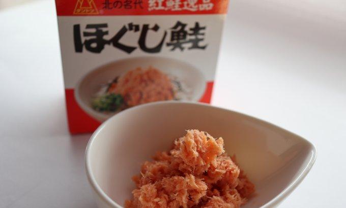 とっても便利で美味しい!北海道の地元スーパーで見つけた万能「ほぐし鮭」