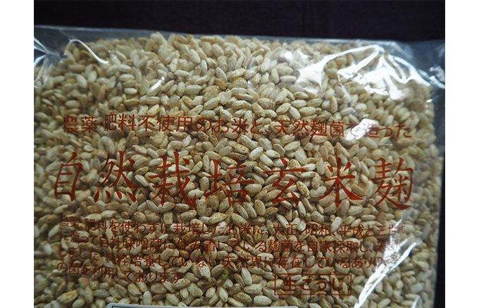 『オーガニック・国産・無添加』原料にこだわるマルカワみその自然栽培玄米麹