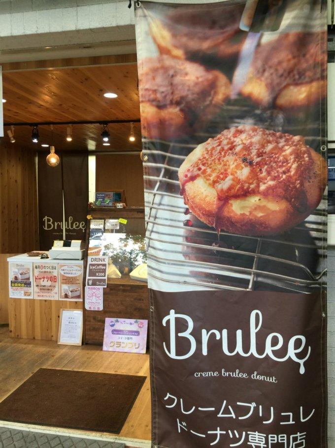 日本でここだけの味は大人気!京都「Brulee」考案のクレームブリュレドーナツ