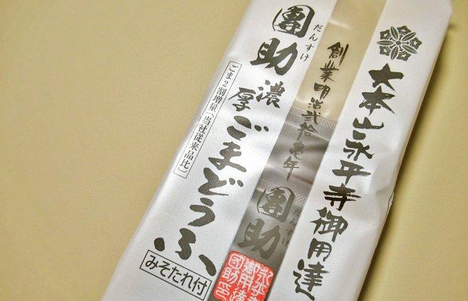 滋味溢れる胡麻の風味と上品な美味しさ!大本山永平寺御用達『團助』の「ごまどうふ」