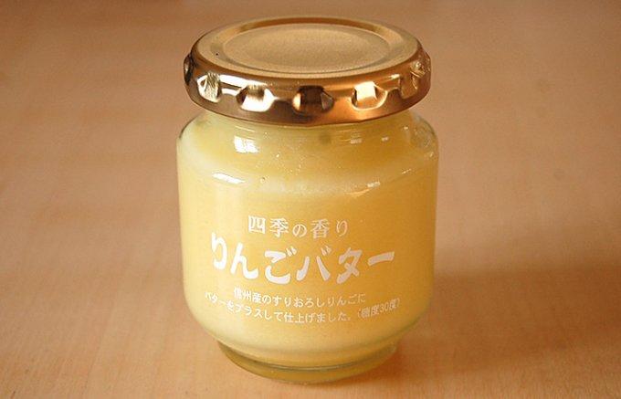 「りんごバター 長野」の画像検索結果