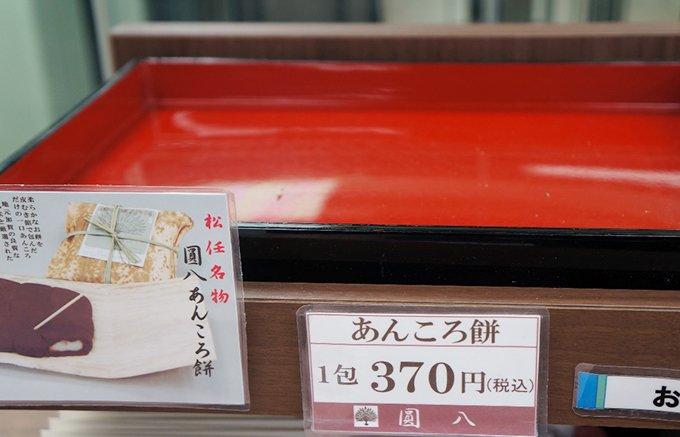 常に完売!金沢の手土産なら、創業280年の老舗圓八「加賀名物あんころ餅」