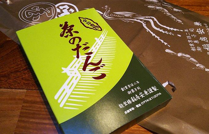 【宇治シリーズ其の弐】抹茶の風味がはんなりと柔らか!能登椽 稲房安兼の茶だんご