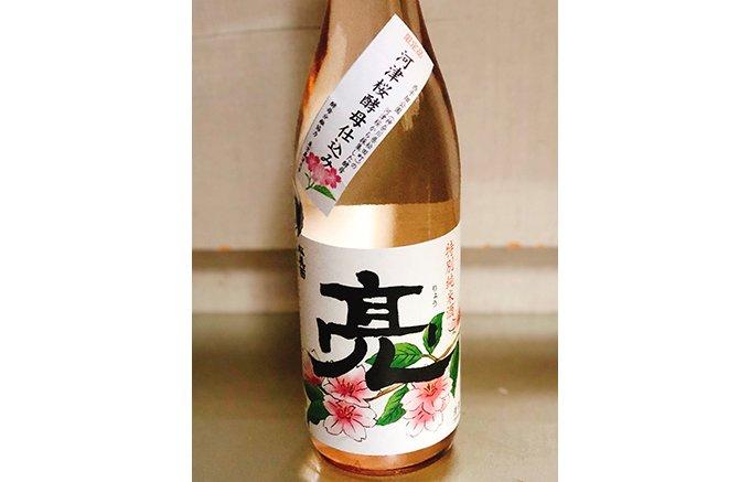 お花見のお供にぴったり!見た目も味も華やかな中沢酒造の「亮」