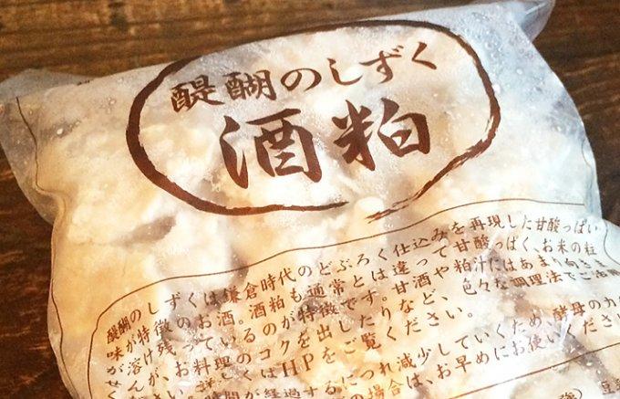 酒蔵の自然造りの風味豊かな酒粕「醍醐のしずく酒粕」は寺田本家仕込み