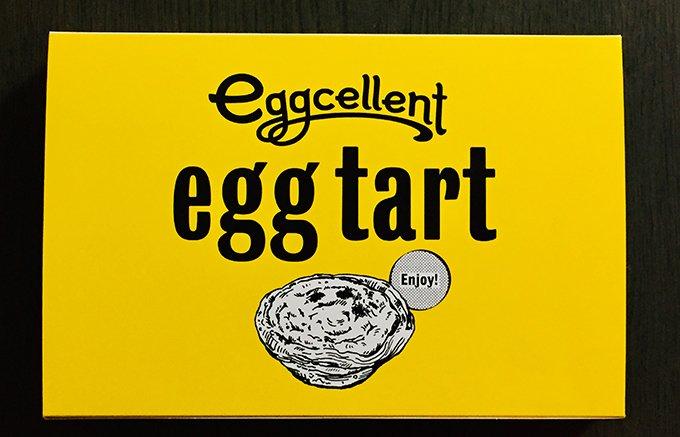 エッグセレントのエッグタルトはエクセレント!