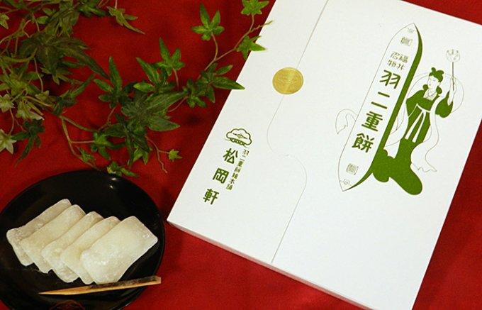 絹のようになめらかな福井の銘菓「羽二重餅」