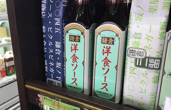鎌倉 三留商店の料理人を魅了する「薬膳ソース」