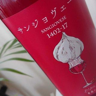 やっぱり「ジャケ買い」は正しい! 飲むシーンを分かりやすく教えてくれるワイン