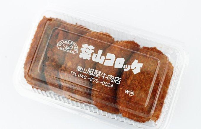シンプルだからこそ味に差が出る!葉山に行くなら絶対食べたい「特製 葉山コロッケ」
