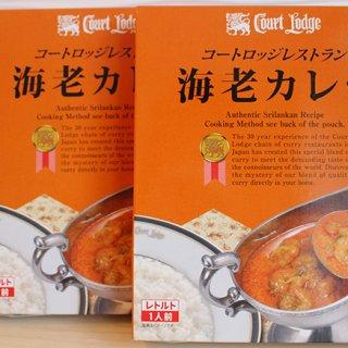 【東京都】スリランカ料理のプロが監修!グルテンフリーカレー「コートロッジ」