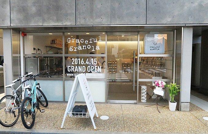 お店でハンドメイドで作られる!日本で一番おしゃれでおいしいグラノーラ