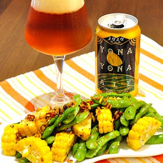 【第2回】クラフトビールに合うレシピ「よなよなエール」×「枝豆とトウモロコシ」