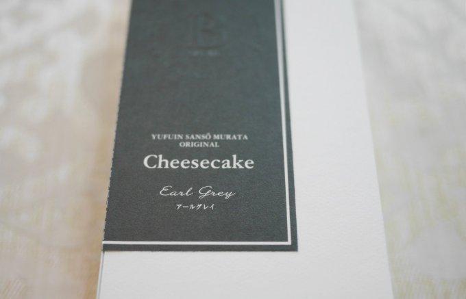 由布院の人気旅館『山荘無量塔』が手がけるアールグレイチーズケーキ
