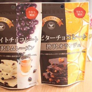ひとりで楽しむのにちょうどいい、ひとりじめ贅沢チョコレートシリーズ