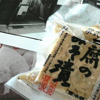 九州唐津 川島豆腐店の豆腐のみそ漬け